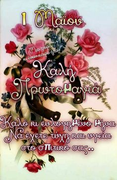 Good Night, Good Morning, Greek Quotes, Mom And Dad, Diy And Crafts, Floral Wreath, Happy, Gifts, Beautiful