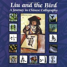 Liu and the Bird: A Journey in Chinese Calligraphy: Catherine Louis, Feng Xiao Min, Sibylle Kazeroid