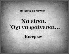 Religion Quotes, Wisdom Quotes, Book Quotes, Me Quotes, Greek Phrases, Greek Words, Smart Quotes, Famous Words, Greek Quotes