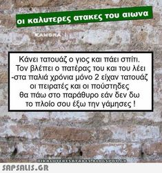 Find images and videos about greek and greek humor on We Heart It - the app to get lost in what you love. Stupid Funny Memes, The Funny, Funny Stuff, Funny Images, Funny Photos, Funny Greek, Greek Quotes, Best Quotes, Jokes