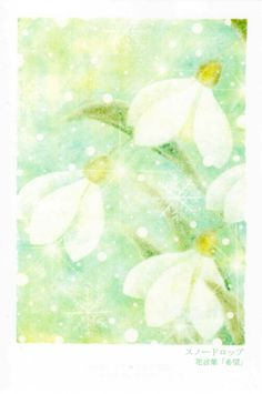 オリジナルのパステルアート作品をポストカードにしました。【スノードロップ】花言葉:「希望」はがきサイズ/インクジェットプリント|ハンドメイド、手作り、手仕事品の通販・販売・購入ならCreema。 Pastel Art, Creema, Flowers, Japanese, Painting, Inspiration, Google, Handmade, Biblical Inspiration