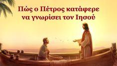 Πώς ο Πέτρος κατάφερε να γνωρίσει τον Ιησού Great Videos, Recital, Poems, Youtube, God, Music, Movies, Movie Posters, Dios