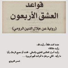 53 Best أقتـبأسـأتـ من قوأعد ألعشـق