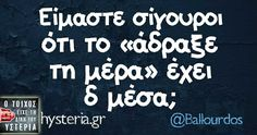 Funny Greek Quotes, Funny Quotes, Favorite Quotes, Best Quotes, Hilarious, Jokes, Lol, Entertaining, Humor