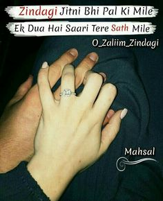 Beautiful Poetry, Romantic Poetry, Romantic Quotes, Urdu Quotes, Me Quotes, Love Poetry Urdu, Funny Quotes For Teens, Crazy Life, Couple Quotes