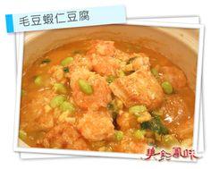 毛豆蝦仁豆腐