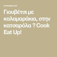 Γιουβέτσι με καλαμαράκια, στην κατσαρόλα ⋆ Cook Eat Up! Cooking, Kitchen, Brewing, Cuisine, Cook