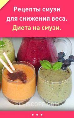 Рецепты смузи для снижения веса. Диета на смузи. #смузи #рецептысмузи #диетическиенапитки #диетанасмузи #напитки #коктейли