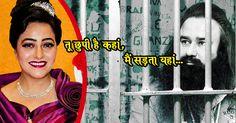 'दास्तान-ए-हनी' – जानें कैसे बनी शर्मिली प्रियंका तनेजा बलात्कारी बाबा की 'हनी' | Punjab Kesari