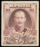 """Crete 1905 Second issue trial colour die proof in red-brown with """"SPECIMEN"""" perforation, imperforate, small tear at top right, signed Holcombe. Rare Stamps, Crete, Colour, Brown, Top, Door Bells, Asia, Auction, Cards"""