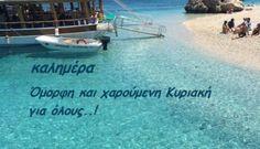 Καλημέρα σε όλους! Όμορφη χαρούμενη και Ξεκούραστη Κυριακή!(εικόνες) - eikones top Outdoor Decor