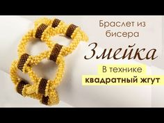 YouTube Beaded Braclets, Beaded Bracelets Tutorial, Seed Bead Bracelets, Bangle Bracelets, Tatting Patterns, Beading Patterns, Beaded Jewelry Designs, Handmade Jewelry, Amber Beads