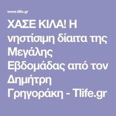 ΧΑΣΕ ΚΙΛΑ! H νηστίσιμη δίαιτα της Μεγάλης Εβδομάδας από τον Δημήτρη Γρηγοράκη - Tlife.gr