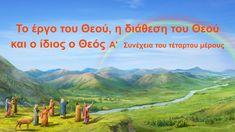«Το έργο του Θεού, η διάθεση του Θεού και ο ίδιος ο Θεός (Α')» Συνέχεια ... Anna Miller, God Is, Great Videos, Nature, Youtube, Movie, Friends, Film, Naturaleza