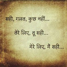 Hindi Motivational Quotes, Inspirational Quotes in Hindi - Narayan Quotes People Quotes, True Quotes, Words Quotes, Motivational Quotes, Inspirational Quotes, Swag Quotes, Heart Quotes, Qoutes, Hindi Quotes Images