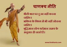 चाणक्य नीति बुद्धिमान लोग वर्तमान समय के अनुसार ही चलते हैं Chankya Quotes Hindi, Gita Quotes, Motivational Picture Quotes, Inspirational Quotes About Success, Inspire Quotes, Positive Quotes, Chanakya Quotes, Indian Quotes, Genius Quotes