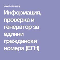 Информация, проверка и генератор за единни граждански номера (ЕГН)