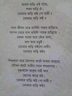 Allah Quotes, Poem Quotes, True Quotes, Best Quotes, Rabindranath Tagore Poem, Bengali Poems, Bangla Love Quotes, Quotes About Hate, Best Poems