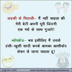 Hindi Jokes: Very Funny Jokes in Hindi, Hindi Chutkule Hindi Chutkule, Funny Jokes In Hindi, Very Funny Jokes, One Liner Jokes, Punjabi Jokes, Joke Of The Day, Trippy, Animals Beautiful, Laughing
