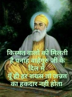 Gurbani Quotes, Desi Quotes, People Quotes, Hindi Quotes, Quotations, Motivational Quotes, Qoutes, Punjabi Quotes, Guru Granth Sahib Quotes