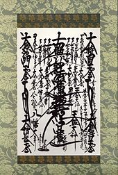 Gohonzon (Nichiren Buddhism) - Wikipedia, the free encyclopedia