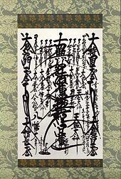 Gohonzon (Nichiren Buddhism) - Wikipedia, the free encyclopedia