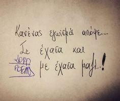 Greek Quotes, Math Equations, Motivation, Feelings, Determination, Inspiration