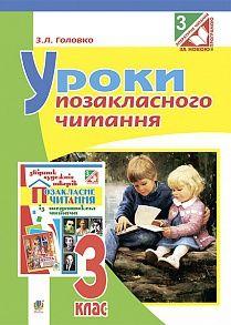 позакласне читання 3 клас скачать бесплатно