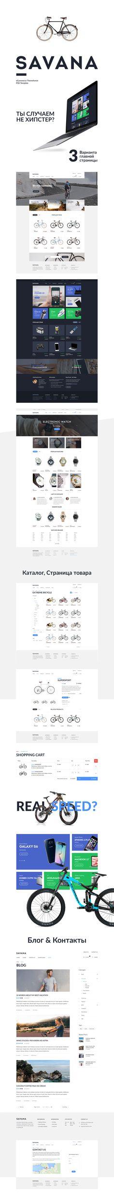 SAVANA, Сайт © Виталий Куделевский