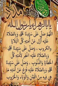Islamic Images, Islamic Love Quotes, Islamic Pictures, Blessed Friday, Duaa Islam, Prophet Muhammad, Quran, Allah, Prayers