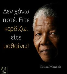 Nelson Mandela, Wise Quotes, Wise Words, Philosophy, Leadership, Clever, Wisdom, Positivity, Messages
