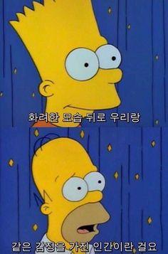 [바이가니 : BY GANI] 심슨네 가족들 (THE SIMPSONS) 명장면 명대사 모음, 심슨짤 : 네이버 블로그 Wow Words, Korean Language, Retro Aesthetic, The Simpsons, Lisa Simpson, Bts Wallpaper, Favorite Tv Shows, Tweety, Animation