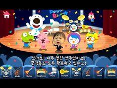 [HD] 뽀로로 송만세 악기놀이 with Pororo game 宝露露,Popolo, Пороро, ポロロ,เกาหลี
