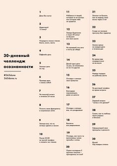 Useful list, self-development, motivation, t … – Quotes World College Problems, School Looks, Marriage Challenge, 30 Day Challenge, Noora Style, Midori, 365days, Self Motivation, Self Development