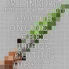 線上休圖軟體-不需要下載軟體 Photo editor online / free image editing direct in your browser - Pixlr.com