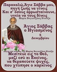 Name Day, Wise Words, First Love, Memes, Icons, First Crush, Saint Name Day, Meme, Symbols