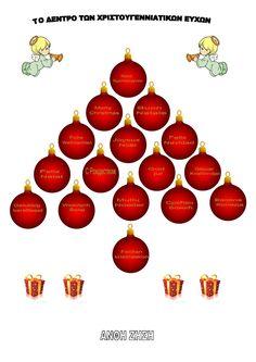 Το νέο νηπιαγωγείο που ονειρεύομαι : Το δέντρο των χριστουγεννιάτικων ευχών του κόσμου