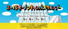 """The 2016 fiscal prospective students targeted, it is guidance of DHU open campus.  If you want to know the details of the bottom and to the """"Pin-moto""""! 2016年度入学希望者を対象とした、DHUオープンキャンパスの案内です。 詳細を知りたい場合は下部の「ピンもと」へ!"""
