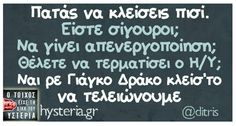 greek quotes Funny Greek Quotes, Funny Picture Quotes, Funny Images, Funny Photos, Funny Statuses, Have A Laugh, True Words, Just For Laughs, Funny Moments