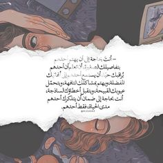 Daily Life Quotes, Mood Quotes, Positive Quotes, Arabic Tattoo Quotes, Arabic Love Quotes, Arabic English Quotes, Photo Quotes, Picture Quotes, Merida