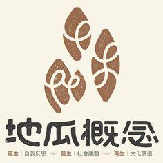 Chinese Logo, Chinese Typography, Chinese Design, Typography Logo, Logo Branding, Logos, Brand Identity Design, Branding Design, Logo Design