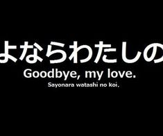 Goodbye, my love. Goodbye, my love. - Goodbye, my love. Goodbye, my love. Learn Japanese Words, Study Japanese, Japanese Kanji, Japanese Culture, Japanese Quotes, Japanese Phrases, Japanese Language Lessons, Korean Language, Hiragana