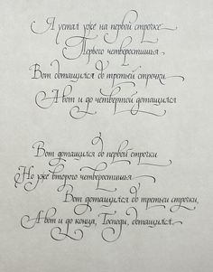 5 th calligraphic Ball in Moscow. Work by Alexandr Trubin   Flickr - Photo Sharing!