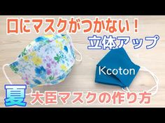 【kcoton夏マスク】口にマスクがつかない★きれいな大臣マスクの作り方★夏の折り上げ立体マスク★ノーズワイヤー入り★DIY3D Mask - YouTube Diy Mask, Totoro, Sewing Tutorials, Diy And Crafts, Projects To Try, Make It Yourself, Face, Fabric, How To Make