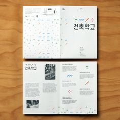 leaflet for Learning Through Architecture - Jaemin Lee