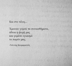 Και γεμάτο εγωισμό το παρόν μας!* Insirational Quotes, Moody Quotes, Pain Quotes, Cute Quotes, Poetry Quotes, My Heart Quotes, My Life Quotes, Quotes To Live By, Greek Love Quotes