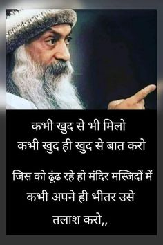 Osho, Knowing You, Jay, Feelings, Movies, Movie Posters, Inspiration, Life, Biblical Inspiration
