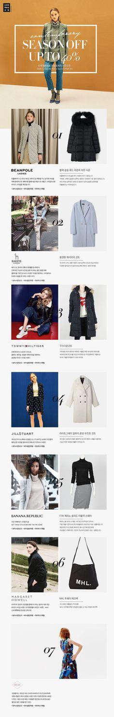 Web Design, Graphic Design Layouts, Page Design, Layout Design, Email Marketing Design, Email Design, Lookbook Layout, Fashion Banner, Korean Design