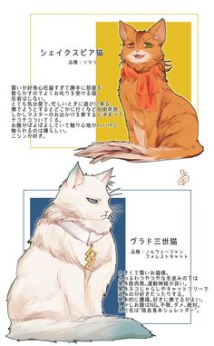 Tech Art, Type Moon, Nalu, Wow Products, Drawing Tips, Cat Art, Animals And Pets, Pikachu, Character Design