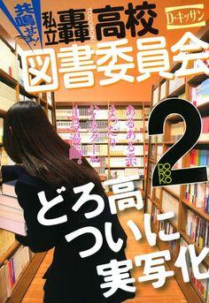 Amazon.co.jp: 共鳴せよ!私立轟高校図書委員会: 2 (ZERO-SUMコミックス) 電子書籍: D・キッサン: 本